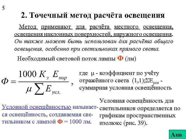 5 2. Точечный метод расчёта освещения Метод применяют для расчёта местного освещения, освещения наклонных