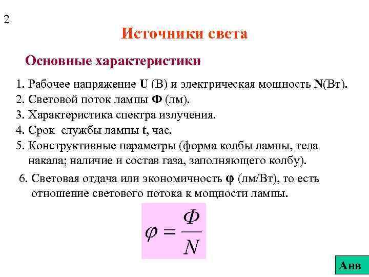 2 Источники света Основные характеристики 1. Рабочее напряжение U (В) и электрическая мощность N(Вт).