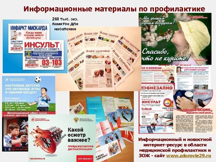 Информационные материалы по профилактике 260 тыс. экз. памяток для населения Информационный и новостной интернет-ресурс