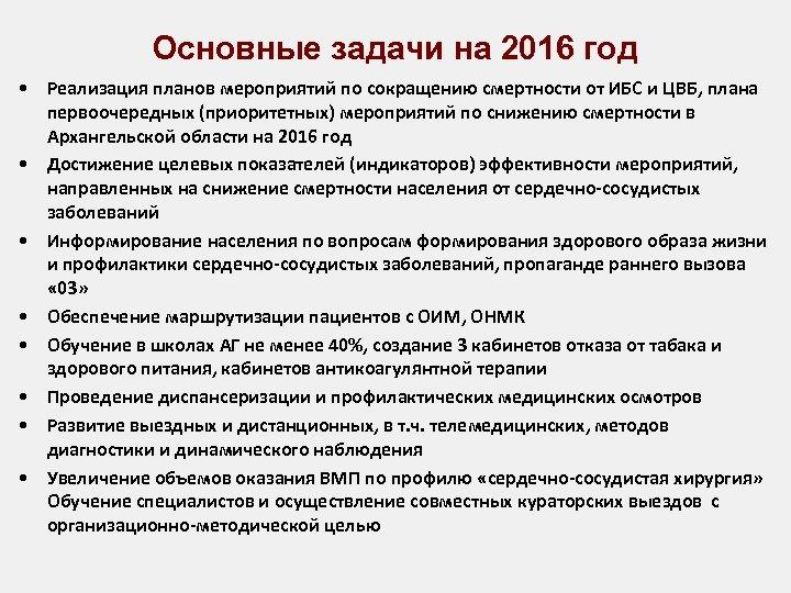 Основные задачи на 2016 год • Реализация планов мероприятий по сокращению смертности от ИБС