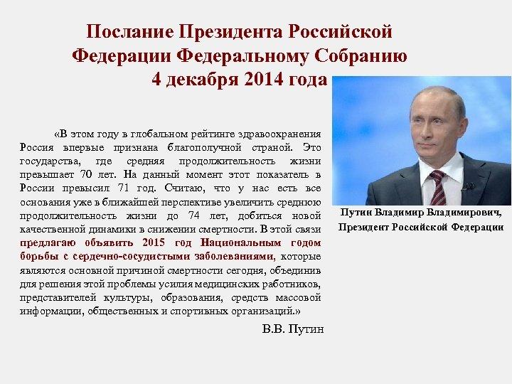 Послание Президента Российской Федерации Федеральному Собранию 4 декабря 2014 года «В этом году в