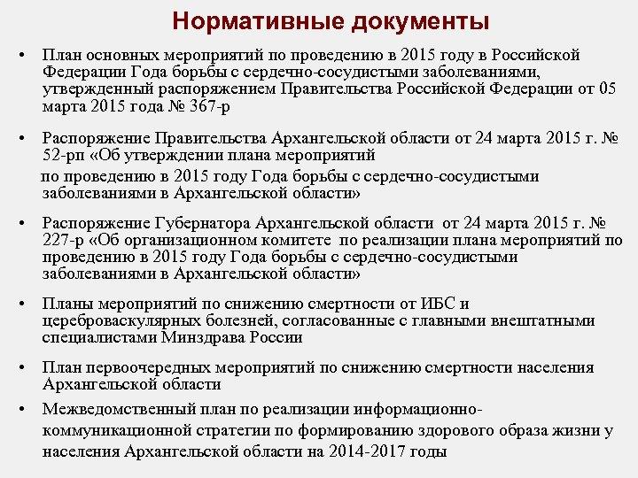 Нормативные документы • План основных мероприятий по проведению в 2015 году в Российской Федерации