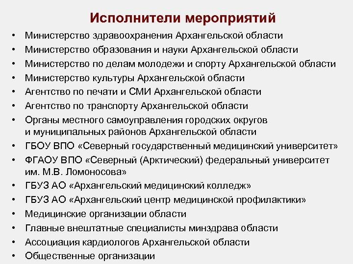 Исполнители мероприятий • • • • Министерство здравоохранения Архангельской области Министерство образования и науки