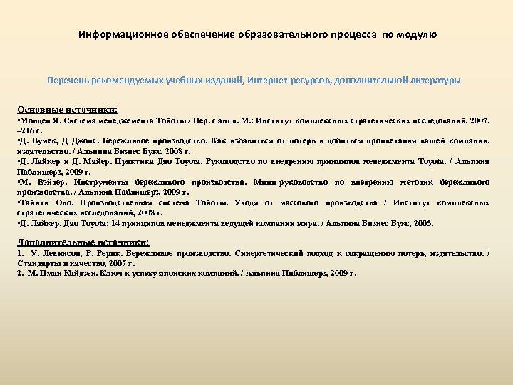 Информационное обеспечение образовательного процесса по модулю Перечень рекомендуемых учебных изданий, Интернет-ресурсов, дополнительной литературы Основные
