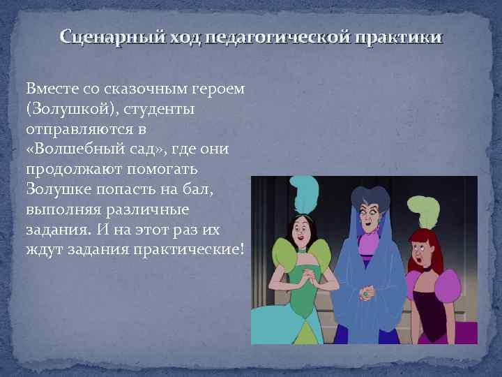Сценарный ход педагогической практики Вместе со сказочным героем (Золушкой), студенты отправляются в «Волшебный сад»