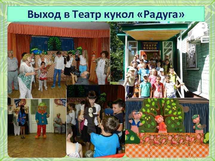 Выход в Театр кукол «Радуга»