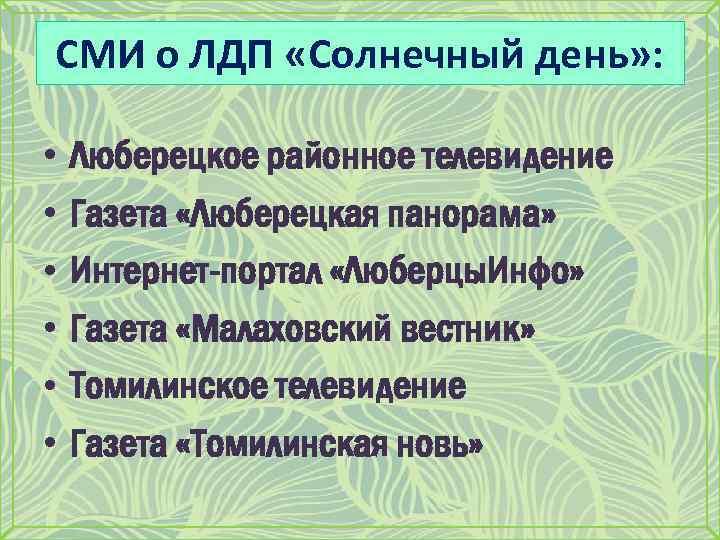 СМИ о ЛДП «Солнечный день» : • • • Люберецкое районное телевидение Газета «Люберецкая