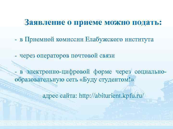 Заявление о приеме можно подать: - в Приемной комиссии Елабужского института - через операторов