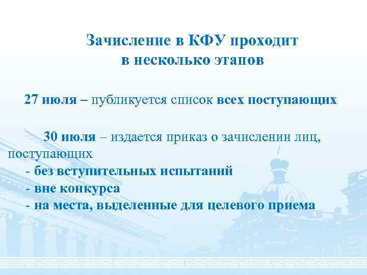 Зачисление в КФУ проходит в несколько этапов 27 июля – публикуется список всех поступающих