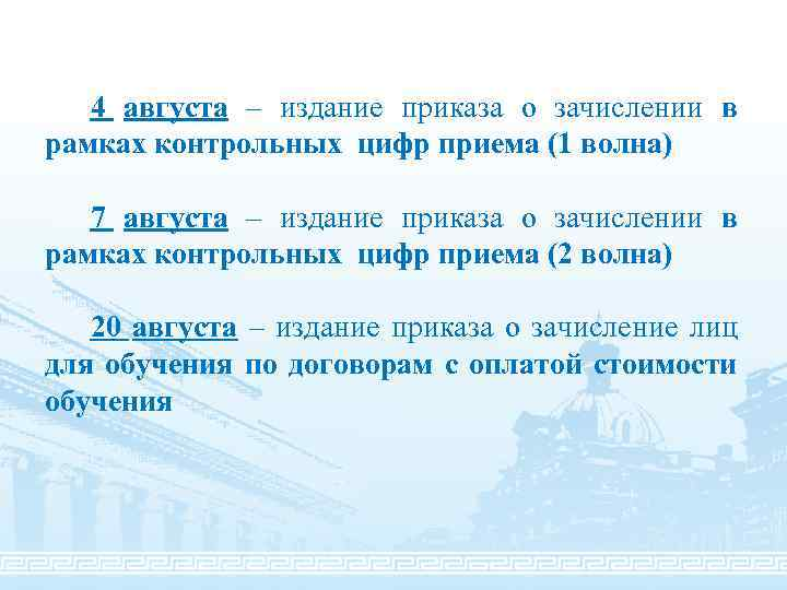 4 августа – издание приказа о зачислении в рамках контрольных цифр приема (1 волна)