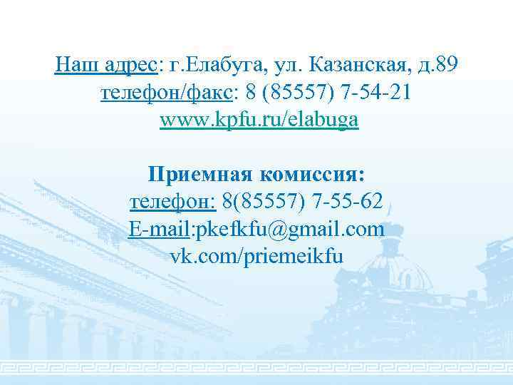 Наш адрес: г. Елабуга, ул. Казанская, д. 89 телефон/факс: 8 (85557) 7 -54 -21