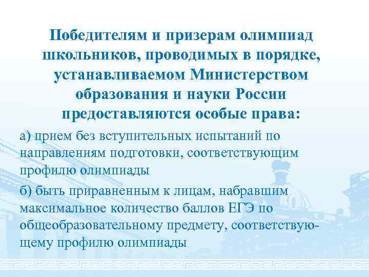 Победителям и призерам олимпиад школьников, проводимых в порядке, устанавливаемом Министерством образования и науки России