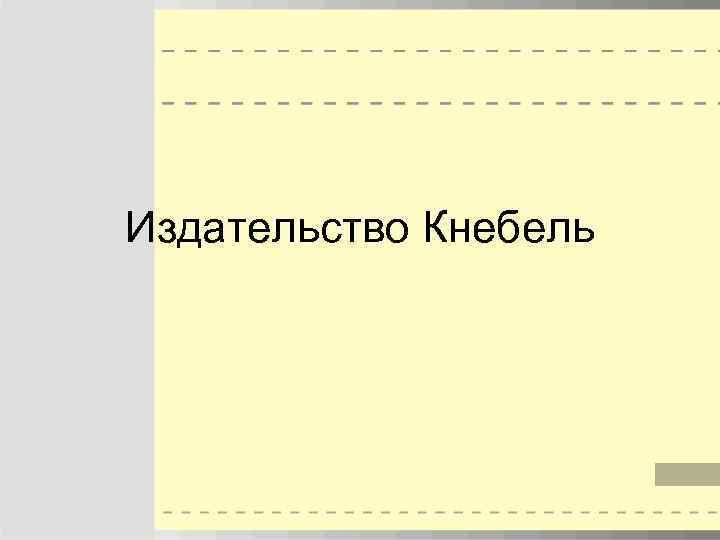 Издательство Кнебель