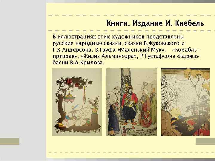 Книги. Издание И. Кнебель В иллюстрациях этих художников представлены русские народные сказки, сказки В.