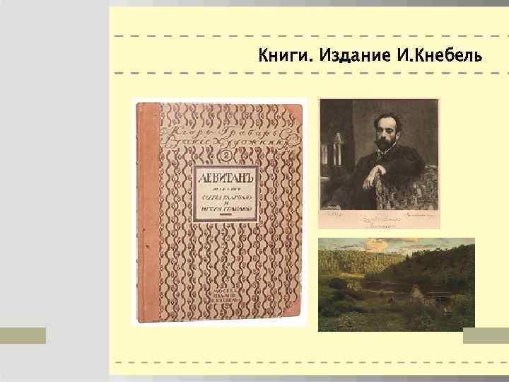 Книги. Издание И. Кнебель