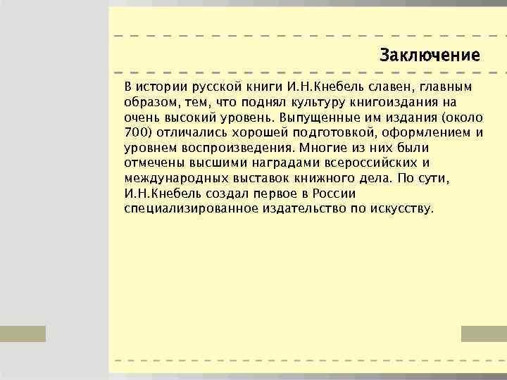 Заключение В истории русской книги И. Н. Кнебель славен, главным образом, тем, что поднял