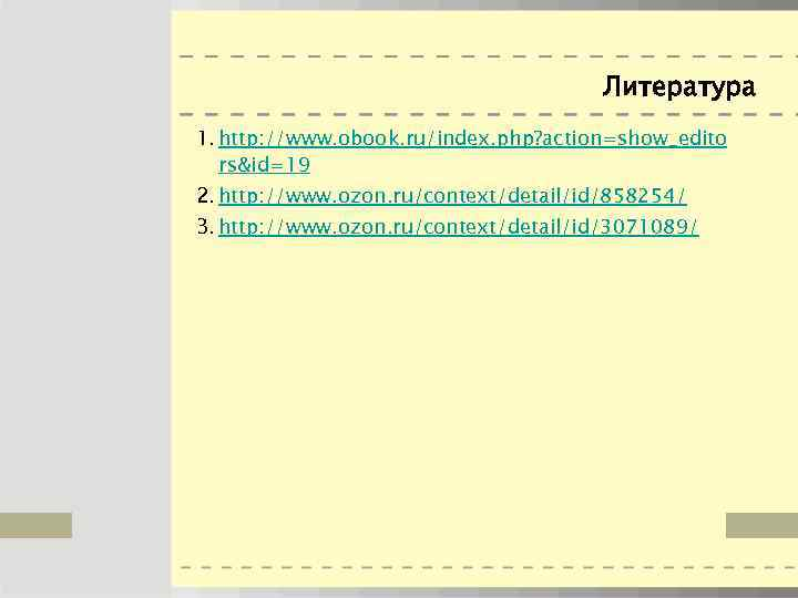 Литература 1. http: //www. obook. ru/index. php? action=show_edito rs&id=19 2. http: //www. ozon. ru/context/detail/id/858254/