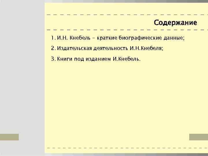 Содержание 1. И. Н. Кнебель - краткие биографические данные; 2. Издательская деятельность И. Н.