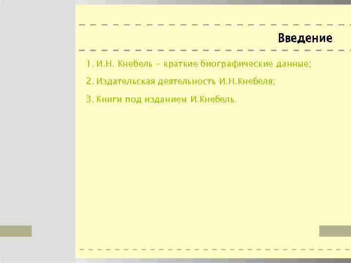 Введение 1. И. Н. Кнебель - краткие биографические данные; 2. Издательская деятельность И. Н.