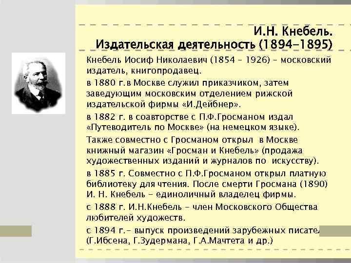 И. Н. Кнебель. Издательская деятельность (1894 -1895) Кнебель Иосиф Николаевич (1854 – 1926) –