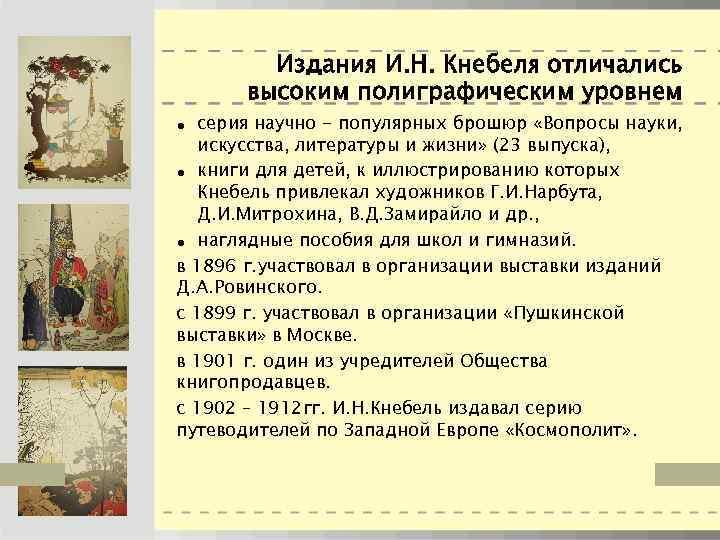 Издания И. Н. Кнебеля отличались высоким полиграфическим уровнем серия научно - популярных брошюр «Вопросы