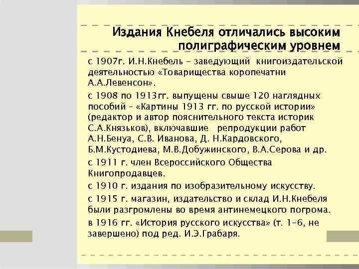 Издания Кнебеля отличались высоким полиграфическим уровнем с 1907 г. И. Н. Кнебель - заведующий