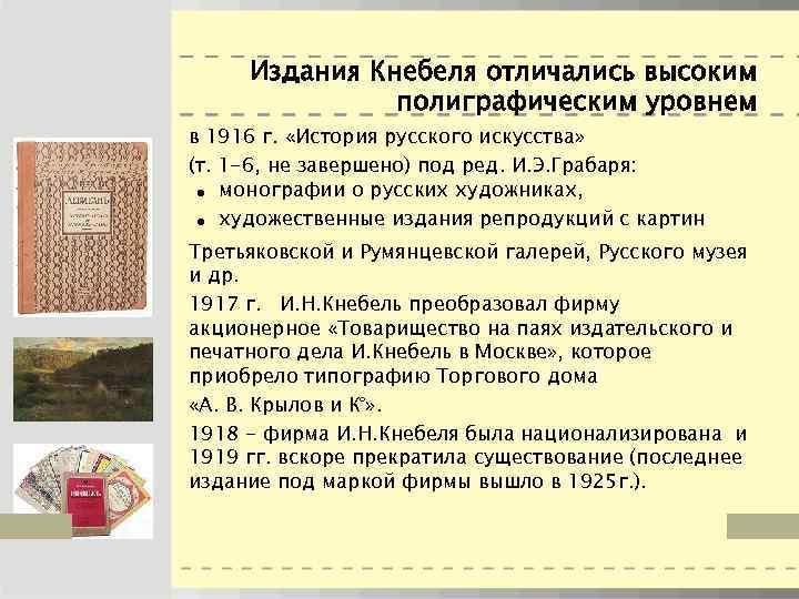 Издания Кнебеля отличались высоким полиграфическим уровнем в 1916 г. «История русского искусства» (т. 1