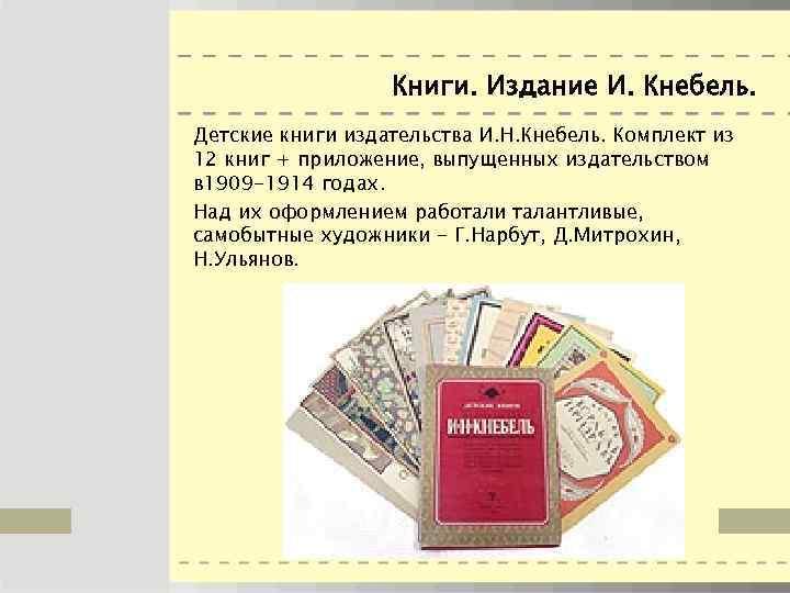 Книги. Издание И. Кнебель. Детские книги издательства И. Н. Кнебель. Комплект из 12 книг