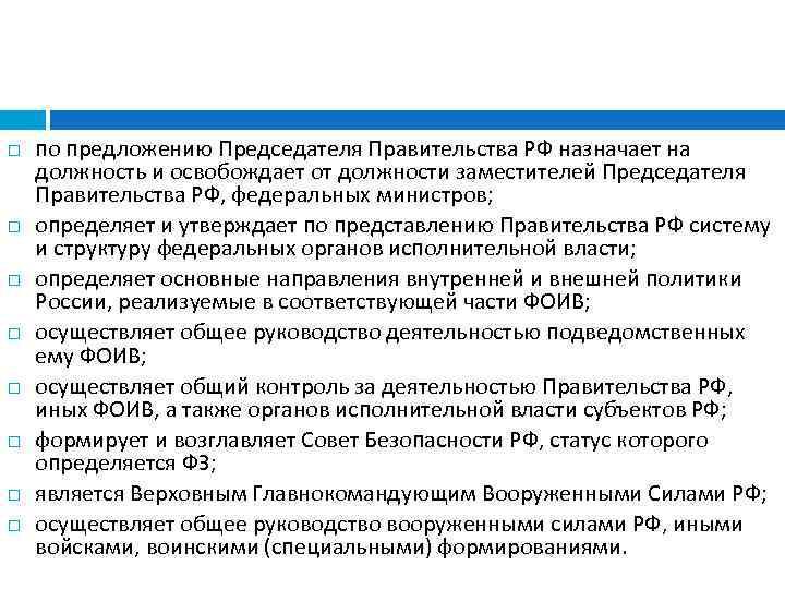 председатель правительства рф назначается на должность