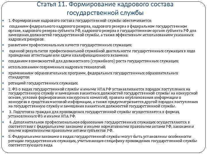 Правовой Статус Гос Служащего Шпаргалка