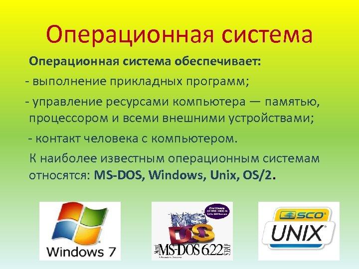 Операционная система обеспечивает: - выполнение прикладных программ; - управление ресурсами компьютера — памятью, процессором