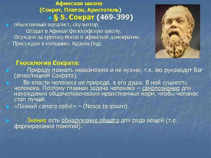 the concept of free will according to socrates and aristotle Socrates gives a practical demonstration of this purgation in reviewing passages containing myths—as aristotle did later, he regards poets primarily as myth-makers (377b11 cf poetics 1451b)—harmful to the tone of the soul.