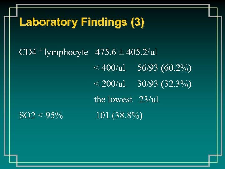 Laboratory Findings (3) CD 4 + lymphocyte 475. 6 ± 405. 2/ul < 400/ul