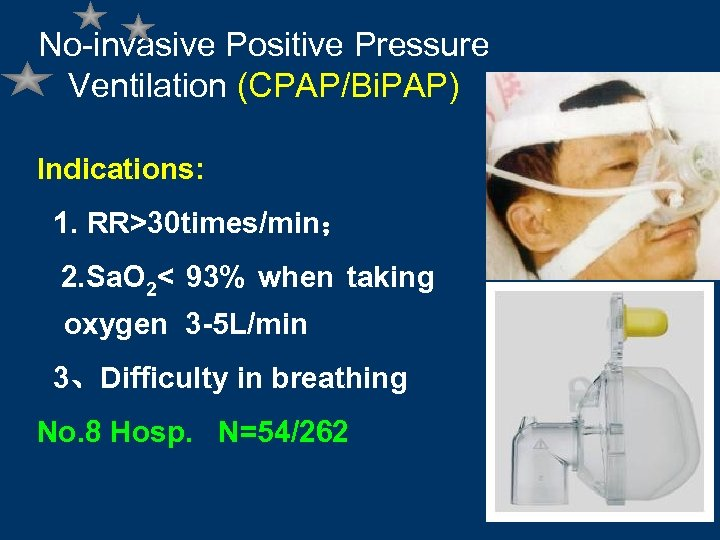 No-invasive Positive Pressure Ventilation (CPAP/Bi. PAP) Indications: 1. RR>30 times/min; 2. Sa. O 2<