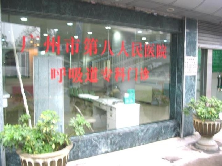 Separated Fever Clinic