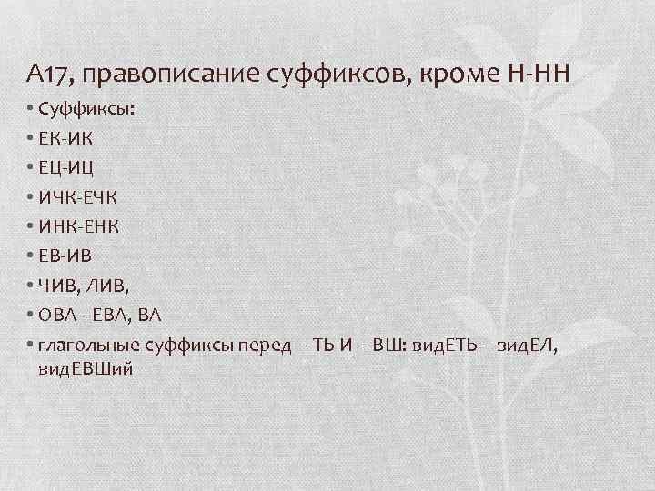 А 17, правописание суффиксов, кроме Н-НН • Суффиксы: • ЕК-ИК • ЕЦ-ИЦ • ИЧК-ЕЧК