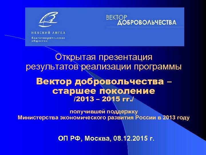 Открытая презентация результатов реализации программы Вектор добровольчества – старшее поколение /2013 – 2015 гг.