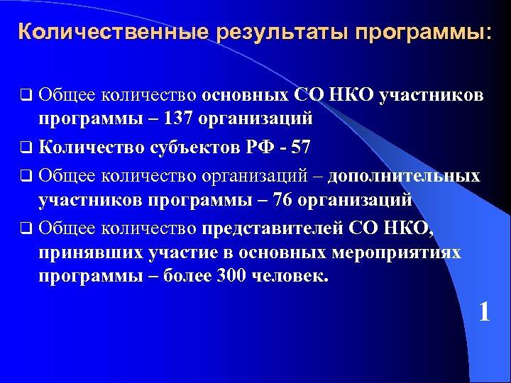 Количественные результаты программы: q Общее количество основных СО НКО участников программы – 137 организаций