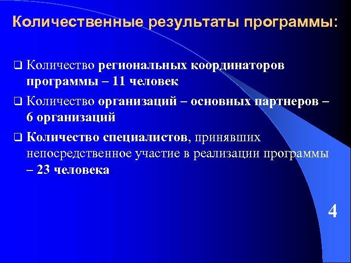 Количественные результаты программы: q Количество региональных координаторов программы – 11 человек q Количество организаций