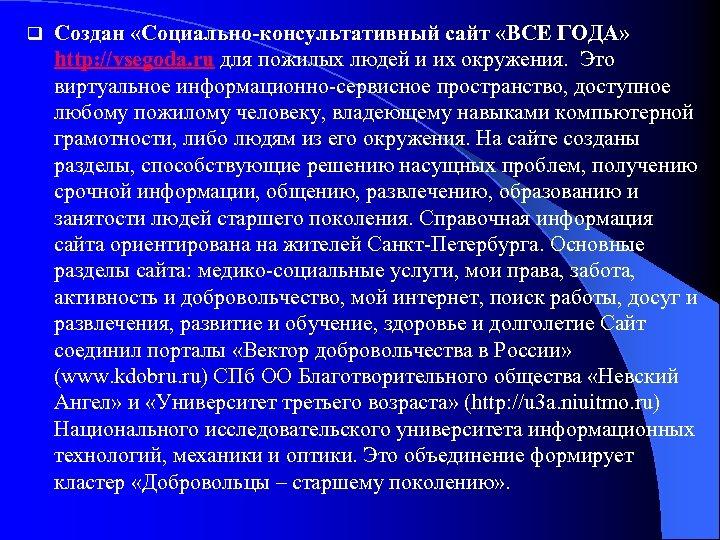 q Создан «Социально-консультативный сайт «ВСЕ ГОДА» http: //vsegoda. ru для пожилых людей и их