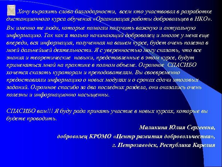Хочу выразить слова благодарности, всем кто участвовал в разработке дистанционного курса обучения «Организация работы