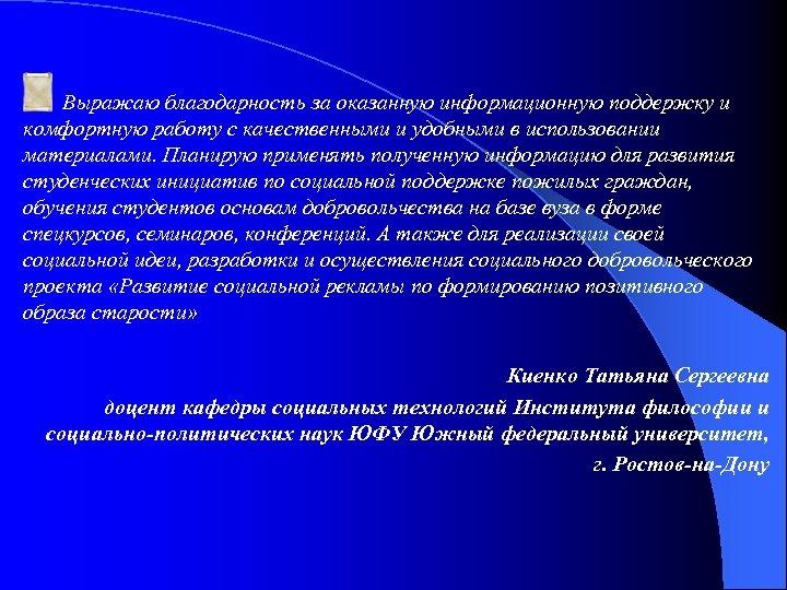 Выражаю благодарность за оказанную информационную поддержку и комфортную работу с качественными и удобными в