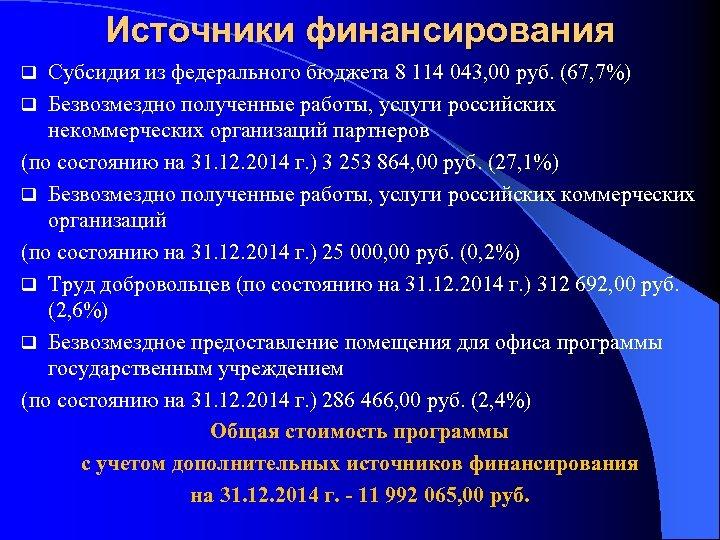 Источники финансирования Субсидия из федерального бюджета 8 114 043, 00 руб. (67, 7%) q