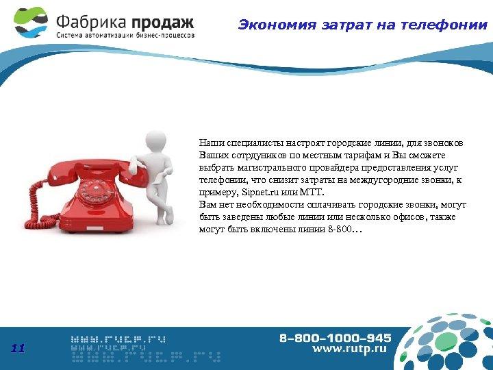 Экономия затрат на телефонии Наши специалисты настроят городские линии, для звоноков Ваших сотрдуников по