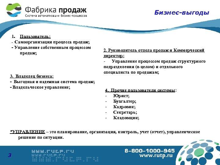 Бизнес-выгоды 1. Пользователь: - Самоорганизация процесса продаж; - Управление собственным процессом продаж; 3. Владелец