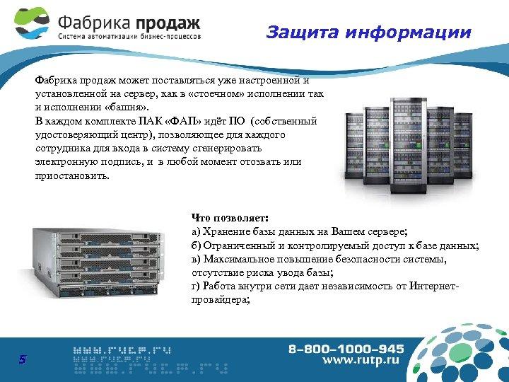 Защита информации Фабрика продаж может поставляться уже настроенной и установленной на сервер, как в