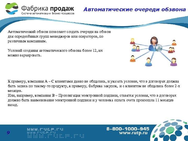 Автоматические очереди обзвона Автоматический обзвон позволяет создать очереди на обзвон для определённых групп менеджеров