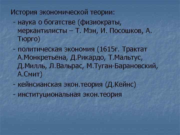 История экономической теории: - наука о богатстве (физиократы, меркантилисты – Т. Мэн, И. Посошков,