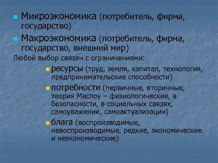 n Микроэкономика (потребитель, фирма, n Макроэкономика (потребитель, фирма, государство) государство, внешний мир) Любой выбор
