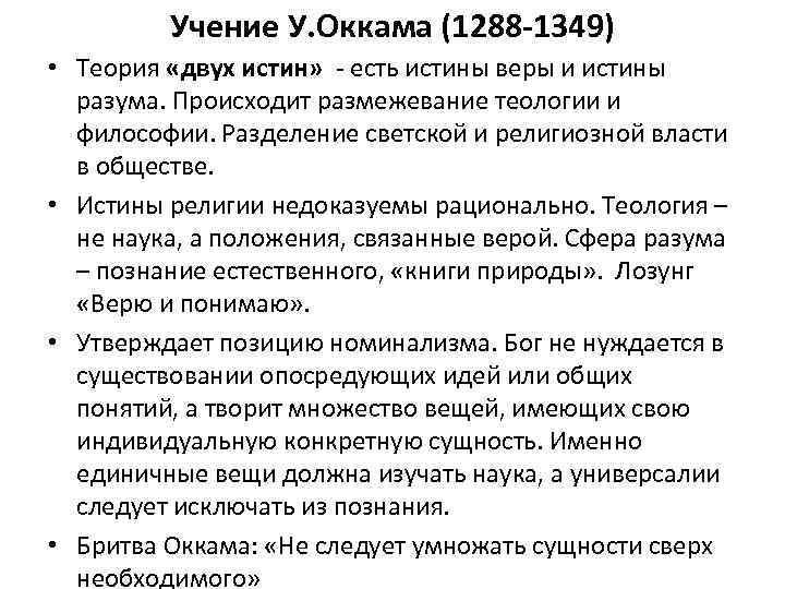 Учение У. Оккама (1288 -1349) • Теория «двух истин» - есть истины веры и